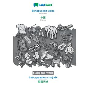 BABADADA-black-and-white-Belarusian--in-cyrillic-script----Chinese--in-chinese-script--visual-dictionary--in-cyrillic-script----visual-dictionary--in-chinese-script-