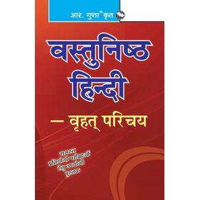 Objective-Hindi