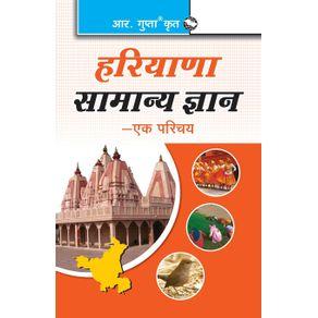 Haryana-General-Knowledge-Ek-Parichaya
