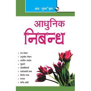 Adhunik-Nibandh--Hindi-