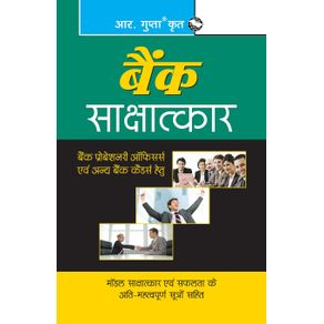 Bank-Interviews-For-IBPS--CWE--Successful-Candidates--Hindi-