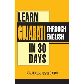 Learn-Gujarati-In-30-Days-Through-English