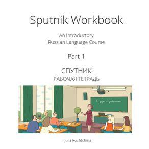 Sputnik-Workbook