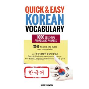 Quick-and-Easy-Korean-Vocabulary