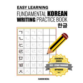 Easy-Learning-Fundamental-Korean-Writing-Practice-Book