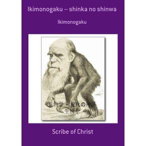 Ikimonogaku-–-Shinka-No-Shinwa--Ikimonogaku