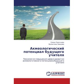 Akmeologicheskiy-Potentsial-Budushchego-Uchitelya