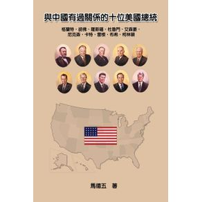 Ten-American-Presidents-Who-Had-Relationship-with-China