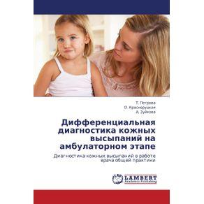 Differentsialnaya-diagnostika-kozhnykh-vysypaniy-na-ambulatornom-etape