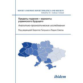 Predely-padeniia---varianty-ukrainskogo-budushchego.-Analitiko-prognosticheskie-issledovaniia