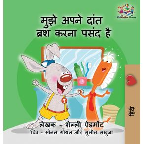I-Love-to-Brush-My-Teeth--Hindi-childrens-book-