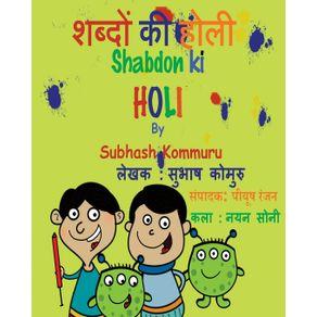 Shabdon-Ki-Holi--Hindi-