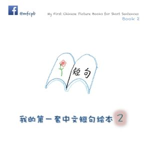 My-First-Chinese-Picture-Books-for-Short-Sentences---Book-2