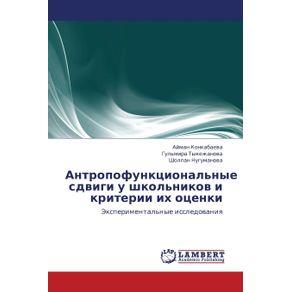 Antropofunktsionalnye-Sdvigi-U-Shkolnikov-I-Kriterii-Ikh-Otsenki