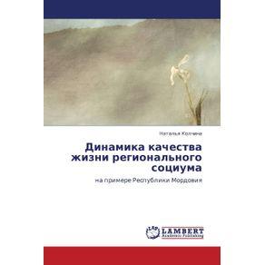 Dinamika-Kachestva-Zhizni-Regionalnogo-Sotsiuma