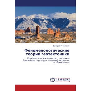 Fenomenologicheskie-Teorii-Geotektoniki