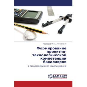 Formirovanie-Proektno-Tekhnologicheskoy-Kompetentsii-Bakalavrov