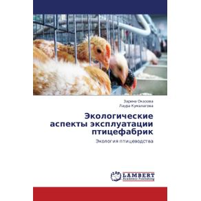 Ekologicheskie-Aspekty-Ekspluatatsii-Ptitsefabrik