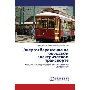 Energosberezhenie-Na-Gorodskom-Elektricheskom-Transporte