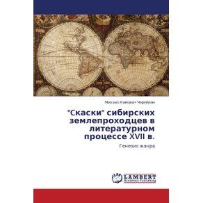 Ckaski-Sibirskikh-Zemleprokhodtsev-V-Literaturnom-Protsesse-XVII-V.