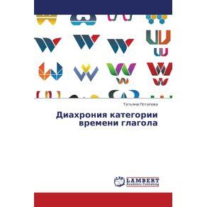 Diakhroniya-kategorii-vremeni-glagola