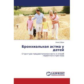 Bronkhialnaya-Astma-U-Detey