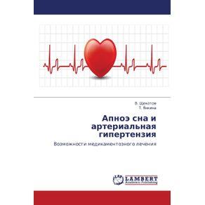 Apnoe-SNA-I-Arterialnaya-Gipertenziya
