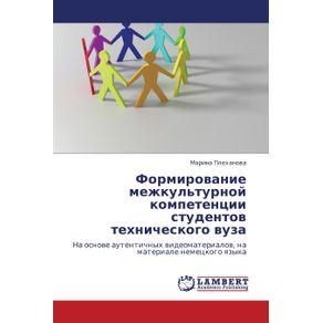 Formirovanie-Mezhkulturnoy-Kompetentsii-Studentov-Tekhnicheskogo-Vuza