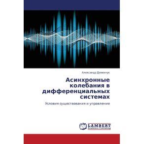Asinkhronnye-kolebaniya-v-differentsialnykh-sistemakh