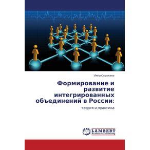 Formirovanie-I-Razvitie-Integrirovannykh-Obedineniy-V-Rossii
