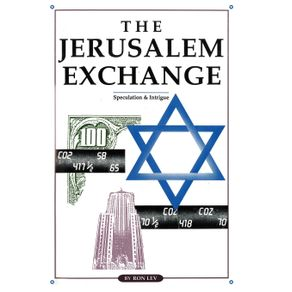 The-Jerusalem-Exchange