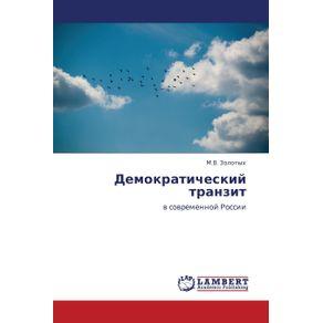 Demokraticheskiy-Tranzit