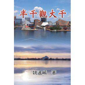 Essay-of-Maxwell-Yao