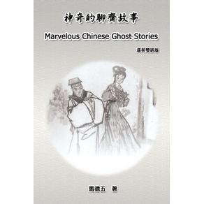 Marvelous-Chinese-Ghost-Stories--English-Chinese-Bilingual-Edition-