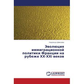 Evolyutsiya-Immigratsionnoy-Politiki-Frantsii-Na-Rubezhe-Khkh-Khkhi-Vekov