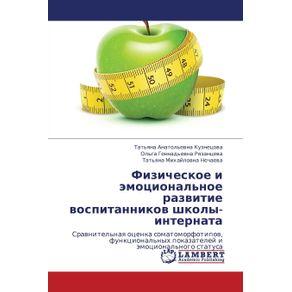 Fizicheskoe-I-Emotsionalnoe-Razvitie-Vospitannikov-Shkoly-Internata
