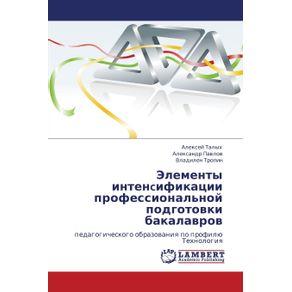 Elementy-Intencifikatsii-Professionalnoy-Podgotovki-Bakalavrov