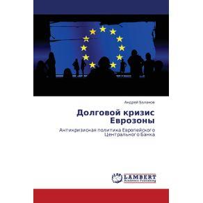Dolgovoy-Krizis-Evrozony