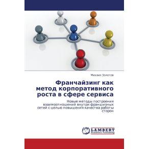 Franchayzing-Kak-Metod-Korporativnogo-Rosta-V-Sfere-Servisa