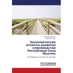 Ekonomicheskie-Aspekty-Razvitiya-Olenevodstva-Respubliki-Sakha--Yakutiya-