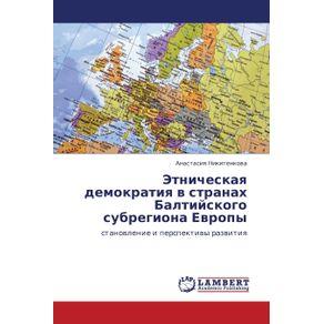 Etnicheskaya-demokratiya-v-stranakh-Baltiyskogo-subregiona-Evropy
