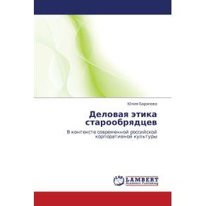 Delovaya-Etika-Staroobryadtsev