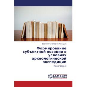 Formirovanie-Subektnoy-Pozitsii-V-Usloviyakh-Arkheologicheskoy-Ekspeditsii