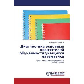 Diagnostika-Osnovnykh-Pokazateley-Obuchaemosti-Uchashchikhsya-Matematike