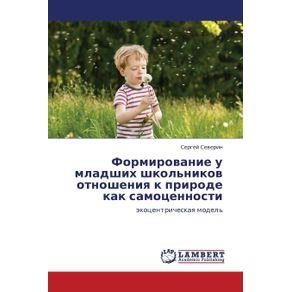 Formirovanie-u-mladshikh-shkolnikov-otnosheniya-k-prirode-kak-samotsennosti