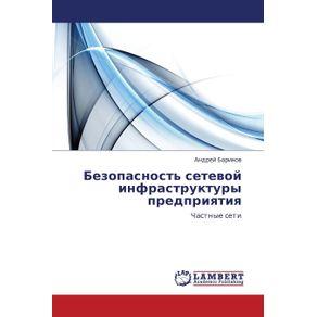 Bezopasnost-setevoy-infrastruktury-predpriyatiya
