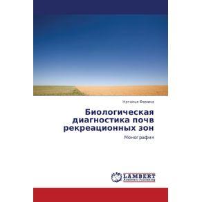 Biologicheskaya-Diagnostika-Pochv-Rekreatsionnykh-ZON
