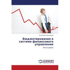Byudzhetirovanie-V-Sisteme-Finansovogo-Upravleniya