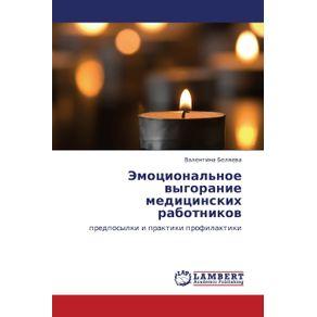 Emotsionalnoe-Vygoranie-Meditsinskikh-Rabotnikov