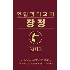 Book-of-Discipline-2012-Korean
